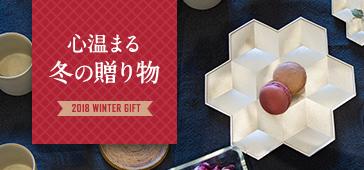 心温まる冬の贈り物