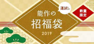 能作の招福袋 2019