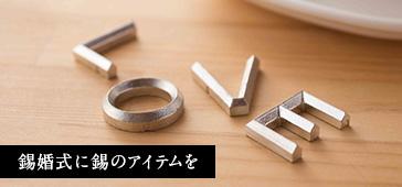 錫婚式に錫のアイテムを