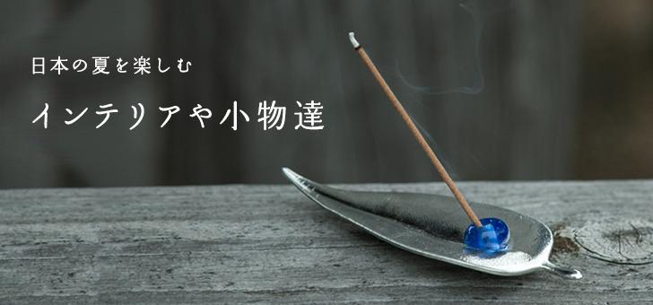 日本の夏を楽しむインテリアや小物達