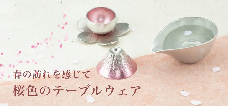 春の訪れを感じて 桜色のテーブルウェア