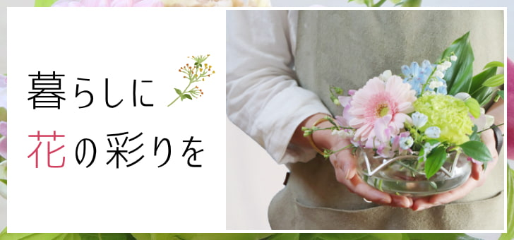暮らしに花の彩りを