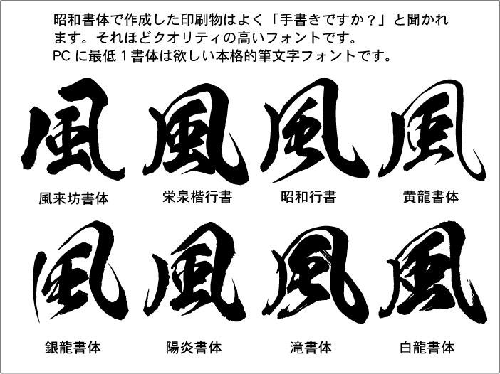 書体 闘龍 『鬼滅の刃』フォントが今なら23,960円が3,000円に!
