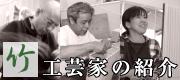 竹工芸家の紹介