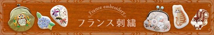 フランス刺繍特集