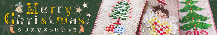 クリスマス刺繍キット特集