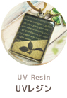 UVレジン