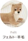 フェルト・羊毛