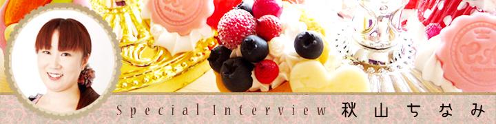 人気上昇中の、秋山ちなみさんにインタビュー!