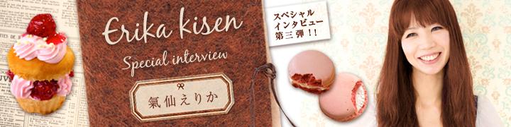 独特の世界を表現されている人気作家 氣仙えりかさん スペシャルインタビュー!