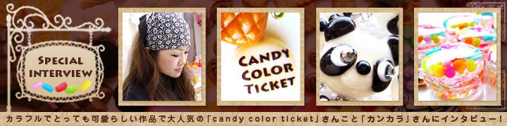 カラフルでとっても可愛らしい作品で大人気の、candy color ticketさんこと、カンカラさんにインタビューします!