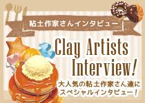 大人気の粘土作家さん達にスペシャルインタビュー!貴重なお話しをお楽しみください♪