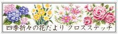 06四季折々の花