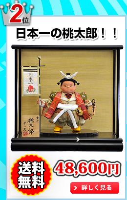 日本一の桃太郎!