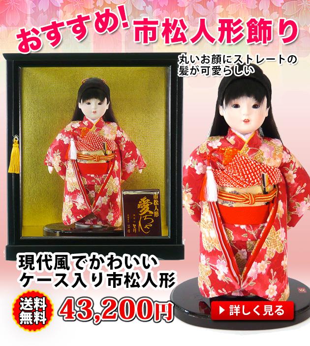 おすすめ!市松人形飾り 現代風でかわいいケース入り市松人形 丸いお顔にストレートの髪が可愛らしい