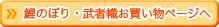 鯉のぼり・武者幟お買い物ページ