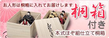 お人形は桐箱に入れてお届けします 本式ほぞ組仕立て桐箱