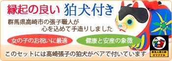 縁起の良い狛犬付 本場 高崎張子の狛犬ペア 健康と安産の象徴 女の子のお祝いに最適