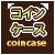 coincase