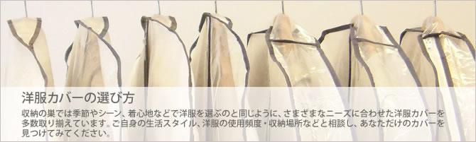 洋服カバーの選び方について