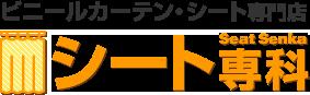 ビニールカーテン・シート専門店 シート専科