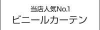 当店人気No.1ビニールカーテン