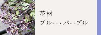 花材ブルー・パープル