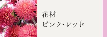 花材ピンク・レッド