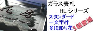ガラス表札HLシリーズ