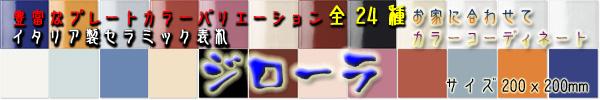 セラミックタイル表札『ジローラ』