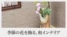 季節の花を飾る、和インテリア