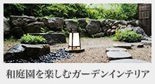 和庭園を楽しむガーデンインテリア