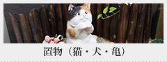 置物(猫・犬・亀)