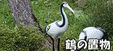 信楽焼き鶴の置物