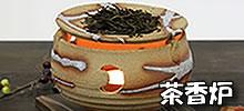 信楽焼き茶香炉
