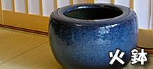 信楽焼き火鉢
