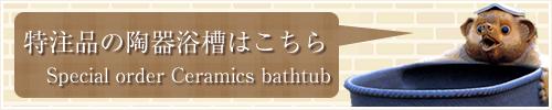 つぼ湯 ツボ風呂 焼き物風呂 風呂しがらき 陶器ツボ風呂