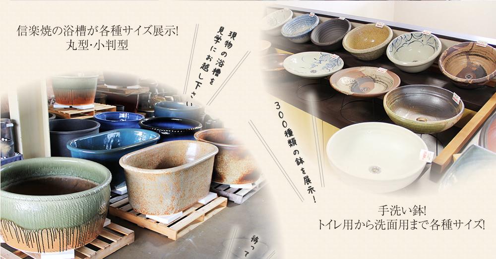 陶器工房しがらき 店舗紹介