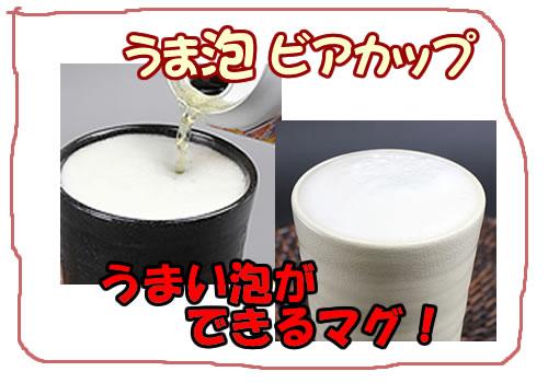 信楽焼 うま泡ビアカップ