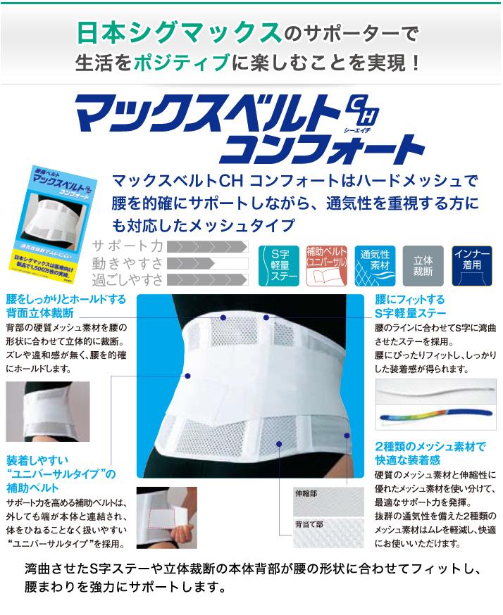 日本シグマックスのサポーターで生活をポジティブに楽しむことを実現!