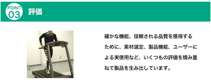 日本人への適正を考量して導入・開発