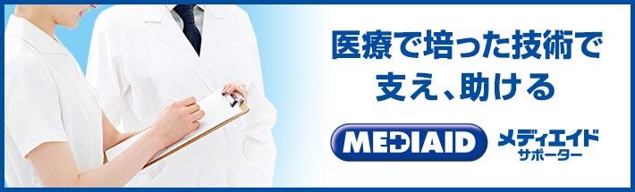 医療で培った技術で支え、助ける メディエイドサポーター