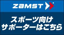 ザムスト(ZAMST)楽天市場店