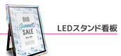 LEDスタンド看板