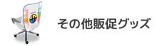 """""""その他販促グッズ"""""""