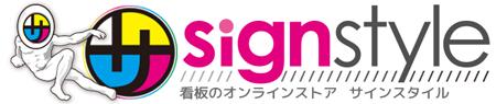 sign style 看板のオンラインストア サインスタイル
