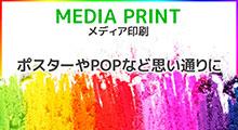 メディア印刷
