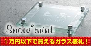 1万円以下のガラス表札!