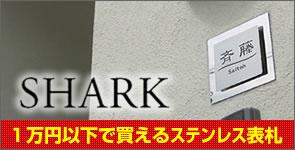 1万円以下のステンレス表札