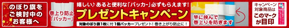 のぼり旗キャンペーン